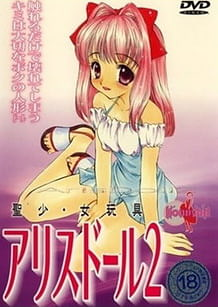 Cover Seishou Jogangu Alice Doll 02 | Download now!