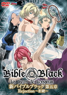 Cover Shin Bible Black 05 | Download now!