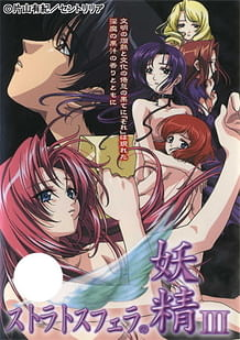 Cover Stratosphera no Yousei 03 | Download now!
