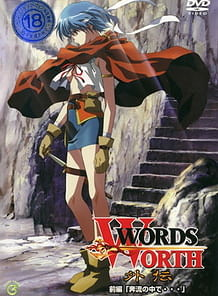 Cover Words Worth Gaiden 01 | Download now!