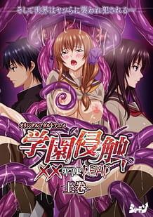 Cover Gakuen Shinshoku XX of the Dead 01   Download now!